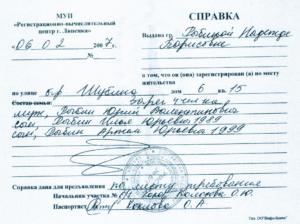 Где взять справку о составе семьи. что за контора их выдает в Ставрополе