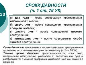 С какого момента отсчитывается срок давности по ст 328 ч1 (Уклонение от службы в ВС).