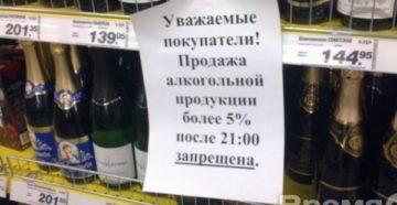 Можно ли купить шампанское после 22 часов?