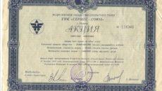 Что делать с акциями аоот тнк  гермес-союз , приобретенными в обмен на ваучеры в 1993 году? нашла тут в общем хламе..