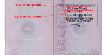 Неверная дата регистрации в паспорте. что делать?