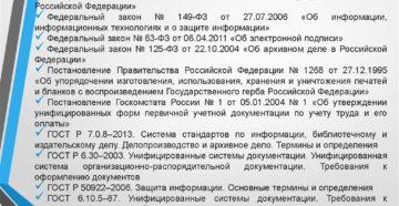 Размер шрифта юридических официальных документов. Какой инструкцией или чем регламентируется?