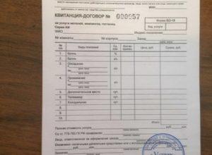 Квитанция-договор по форме бо-18