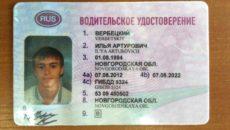 Можно ли взять кредит зная ФИО и номер водительского удостоверения?