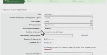 Как подать заявку на регистрацию брака в уфе?