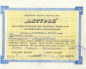 Есть сертификат привилегированных именных акций сбербанка 1993 года 50 штук, где можно узнать о них?