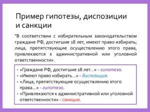 Статья 105 ук рф определить гипотезу,диспозицию,санкции
