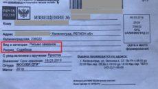Получение заказного письма на почте другим членом семьи