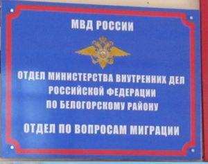 Подскажите что означает эта аббревиатура?МО МВД РФ .