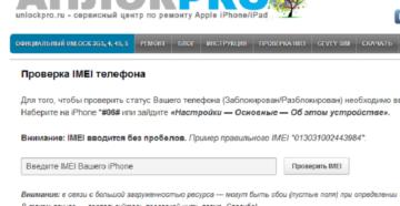 Слышал что на сайте мвд можно проверить в розыске телефон или нет по imei?