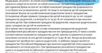 Гражданство рф для гражданки казахстана, если при этом выходишь замуж за гражданина рф?